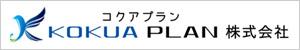 KOKUAPLAN 株式会社(コクアプラン)